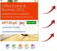 Microsoft Office Home and Business 2013 - 6877 руб.
